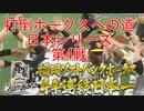 [実況]打倒ホークスへの道 日本シリーズ第4戦【パワプロ2020】