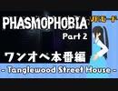 【実況】語彙力ないアカウントがVRモードで幽霊調査員になる【Phasmophobia】Part 2