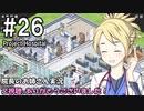 【Project Hospital】院長のお姉さん実況【病院経営】 26