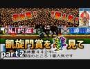 【ダビスタ3】ニュービースタリオン 凱旋門賞を夢見て part2
