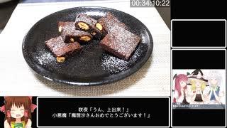 クッキー☆語録で作るブラウニー(懲役2分)