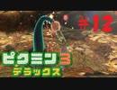 [実況]食糧難の星を救う旅に出る!『ピクミン3DELUXE』part12