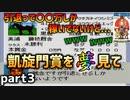 【ダビスタ3】ニュービースタリオン 凱旋門賞を夢見て part3