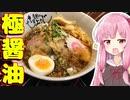 琴葉姉妹の大阪を食べようPart13「極醤油!麺のようじ」【2020年ラーメン祭】