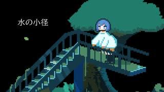 【VOCALOID】Adomiori - 水の小径 (Offici