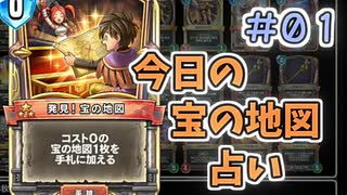 【実況】今日の宝の地図占いPart1【DQラ