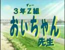 【手書き】3年Z組おぃちゃん先生【咎狗