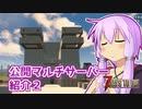 【7 Days To Die】撲殺天使ゆかりの生存戦略α19.2(b3) 特別...