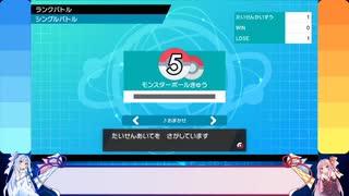【ポケモン剣盾】琴葉姉妹の初心者対戦記