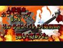【人造昆虫カブトボーグ V×V】リュウセイバトル弾いてみた(処刑用BGM)