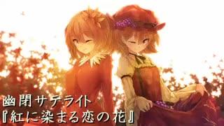 【東方Music】 幽閉サテライト 『紅に染まる恋の花』