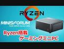 ZEN2 Ryzen5 搭載ミニPC MINISFORUM X400 実機レビュー