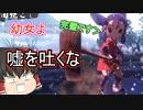 【天穂のサクナヒメ】#8 スーパー幼女がお米食べろ!【ゆっくり実況】