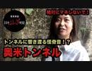 心霊スポット〈奥米トンネル〉に突撃!