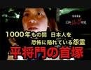 心霊スポット〈平将門の首塚〉に突撃!