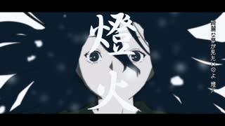MV 「燈火」/flower
