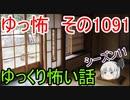 【怪談】ゆっくり怖い話・ゆっ怖1091【ゆっくり】