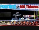 【Fortnite】100 Thieves X Fortnite クリエイティブチャレンジ