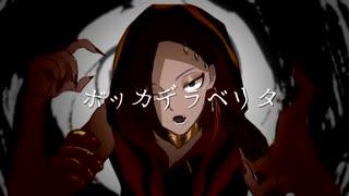 【人力ツイステ】ボlッlカlデlラlベlリlタ