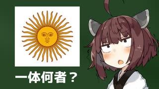 この特徴的な顔を持つ太陽は一体何者?【
