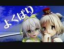 【MMD花騎士】よくばり【ハコベラ×ポーチュラカ】