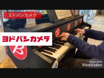『ビックカメラで「家電量販店メドレー」弾き逃げ【ストリートピアノ!?】』のサムネイル