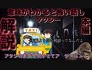 意味がわかると怖い話一夜目 タクシー 解説+本編(再)