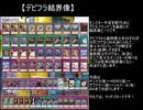 【遊戯王ADS】真・結界像レート調整記3