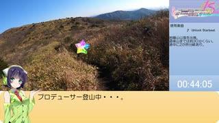 【デレステ】秋の道後山RTA