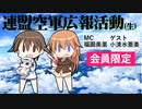 【その2】ワールドウィッチーズCH 連盟空軍広報活動(生)2回目