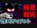 【実況】ポケモン剣盾 イッシュ統一パーティでたわむれる #7...