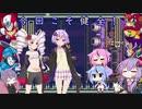 【ロックマンXアニバーサリーコレクション】昔懐かしpart24『後の祭り』【VOICEROID】