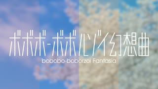 ボボボーボボルゾイ幻想曲【ボルゾイ企画メドレー3.0】
