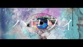 ハロウィ / 初音ミク&flower