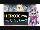 【神姫】攻略!ザッハークHEROIC【ベリト解説】