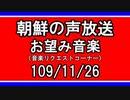 【ゆゆうた】朝鮮の声放送音楽リクエスト【109/11/26】
