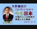 「中国のA2AD体制の実態とその驚異」矢野義昭 AJER2020.11.27(1)