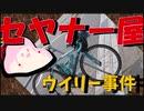 走る☆衛生兵 紲星あかり【能登満喫】