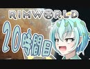 【RimWorld】寺子屋☆漂流教室☆3組!20時間目!【ゆっくり実...