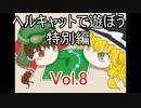 【WoT】ヘルキャットで遊ぼう 特別編 vol.8【ゆっくり実況】