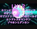 LV12「キリンオブエターナルスフィアギガンティックソクラテスサブスクリプションTHEワールドエンドレスオマンチンゾマホンとダンカンEX」きりんの!!どぶいぬたん!!