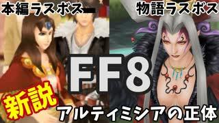 【FF8】カードクイーン=アルティミシア説