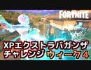 【Fortnite】XPエクストラバガンザウィーク4チャレンジ