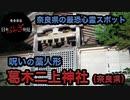 心霊スポット〈葛木二上神社〉に突撃!