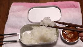 ダイソーのメスティンで自動炊飯(0.5合)