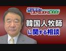 【青山繁晴】韓国人牧師に関する相談[R2/11/27]
