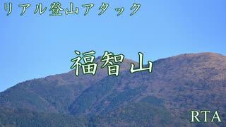 【RTA】リアル登山アタック 福智山 01:59