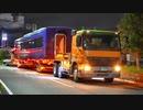 【 蒼いプレミアムカーがやってきた! 】 京阪 3000系 プレミアムカー 3853号車・3854号車 新車搬入