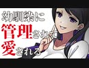 【Japanese ASMR】ヤンデレ幼馴染に恋愛相談をしてみたら…(メンヘラ)(嫉妬)(同級生)(シチュボ)(イヤホン推奨)(男性向けASMR)