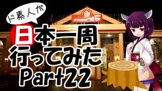 ド素人が日本一周行ってみた Part22【山口